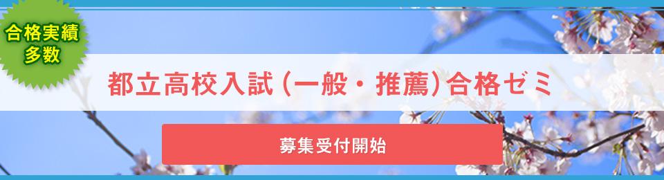 都立高校入試(一般・ 推薦)合格ゼミ 募集開始!