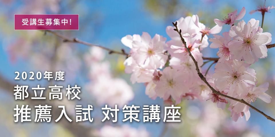 2020年度「都立高校 推薦入試 対策講座」開催決定!!