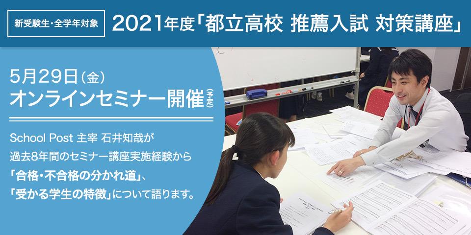 「都立高校 推薦入試対策 オンラインセミナー」開催!