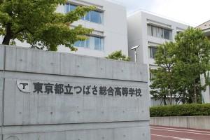 東京都立つばさ総合高等学校