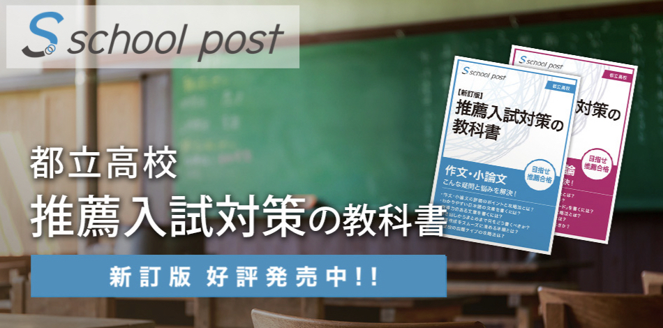 『都立高校 推薦入試対策の教科書』好評発売中!!