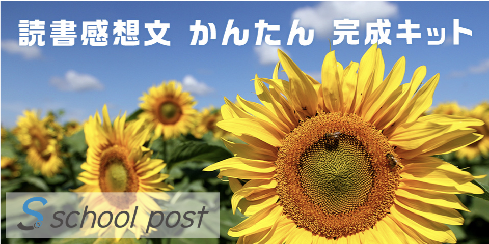 『読書感想文かんたん完成キット』好評発売中!!