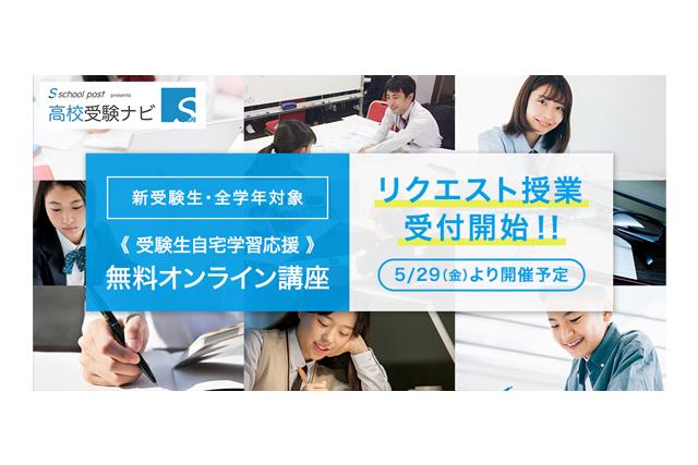 【無料オンライン講座開講】受けたい授業リクエスト受付中!