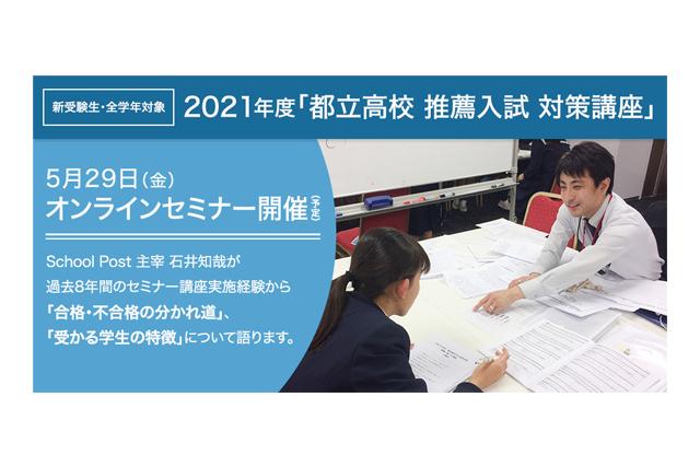 【受験生必見】都立高校推薦入試対策オンラインセミナー開催!