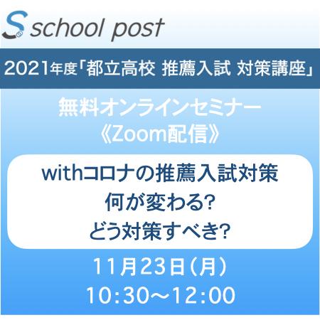 【受験生必見】「都立高校 推薦入試 対策ガイダンス」11月23日開催!《オンラインLIVE》