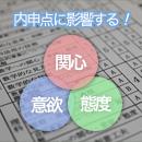 naishin-ver4