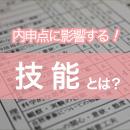 naishin-ver5