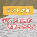 test-taisaku_140919-1