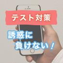 test-taisaku_140919-2