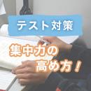 test-taisaku_140919-3