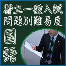 toritsu_kokugo15