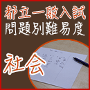 toritsu_syakai15