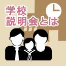 school_setsumeikai