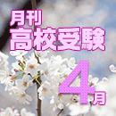 月刊高校受験4月