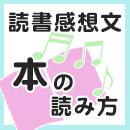 dokusyokansobun_read