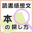 dokusyokansobun_seach