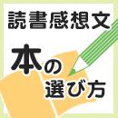 dokusyokansoubun_choice