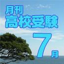 月刊高校受験7月
