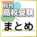 matome_gekkan