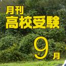 gekkanschool9