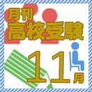 gekkan11